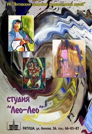 Выставка работ «Студии Лео-Лео» с 01.08.2017 по 01.09.2017 Витебский областной краеведческий музей