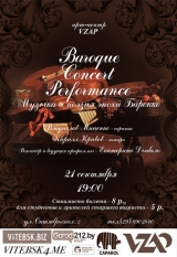 Baroque Concert Performance