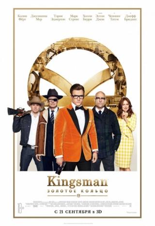 Kingsman: Золотое кольцо 3D с 21.09.2017 по 27.09.2017 Дом Кино