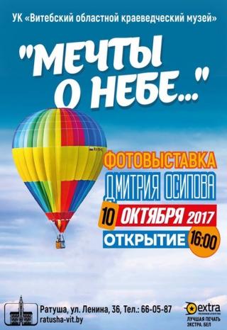Мечты о небе с 10.10.2017 по 01.11.2017 Витебский областной краеведческий музей