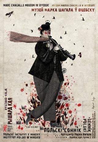 Польскі соннік с 11.10.2017 по 12.11.2017 Арт-центр Марка Шагала