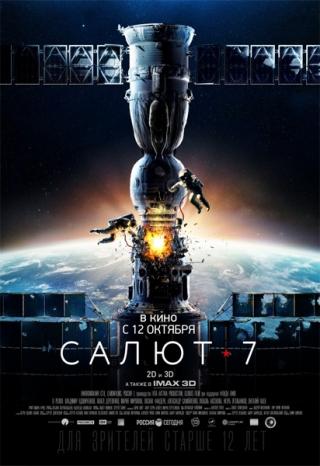 Салют-7 3D с 19.10.2017 по 25.10.2017 Дом Кино