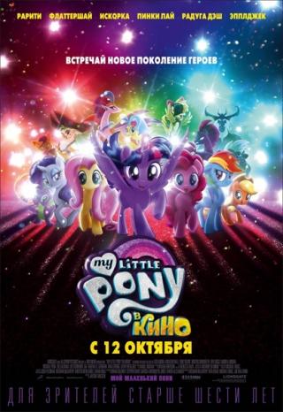 My Little Pony в кино с 19.10.2017 по 25.10.2017 Дом Кино