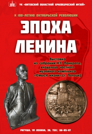 «Эпоха Ленина» с 26.10.2017 по 27.11.2017 Витебский областной краеведческий музей
