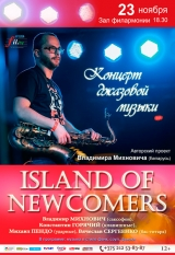 «ISLAND OF NEWCOMERS»