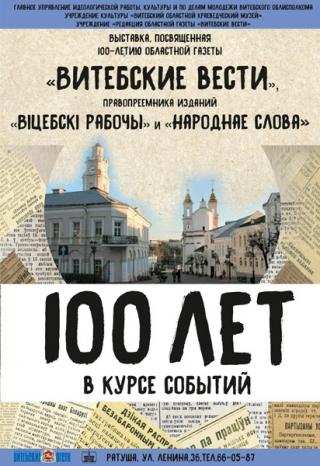 100 лет в курсе событий с 02.11.2017 по 30.11.2017 Витебский областной краеведческий музей