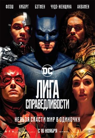 Лига справедливости: Часть 1 3D с 16.11.2017 по 22.11.2017 Дом Кино