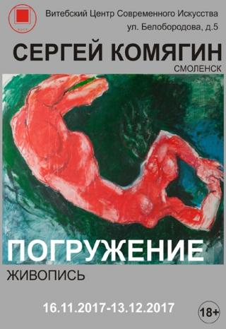 «Погружение» с 16.11.2017 по 13.12.2017 Выставочный зал музея современного искусства