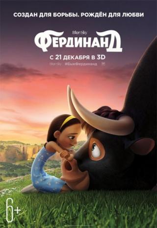 "Фердинанд 3D с 18.01.2018 по 24.01.2018 Кинотеатр ""Мир"""