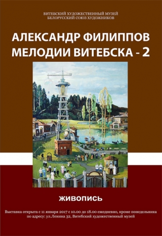 Мелодии Витебска-2 с 11.01.2018 по 31.01.2018 Художественный музей