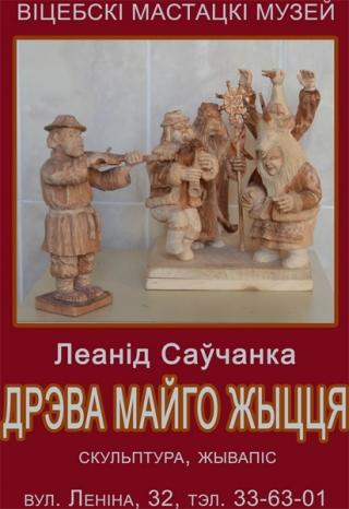 Дрэва майго жыцця с 10.01.2018 по 04.02.2018 Художественный музей