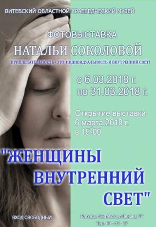 Женщины внутренний свет с 06.03.2018 по 31.03.2018 Витебский областной краеведческий музей