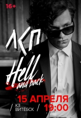 ЛСП «HELL AND BACK TOUR»