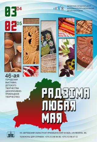«Радзіма любая мая!» с 03.04.2018 по 02.05.2018 Витебский областной краеведческий музей