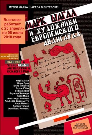 «Марк Шагал и художники европейского авангарда» с 25.04.2018 по 06.07.2018 Арт-центр Марка Шагала