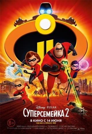 Суперсемейка 2 3D с 19.07.2018 по 25.07.2018 Дом Кино