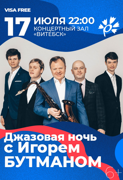 kz_17_07_2020_jazz_night_with_igor_butman_412600