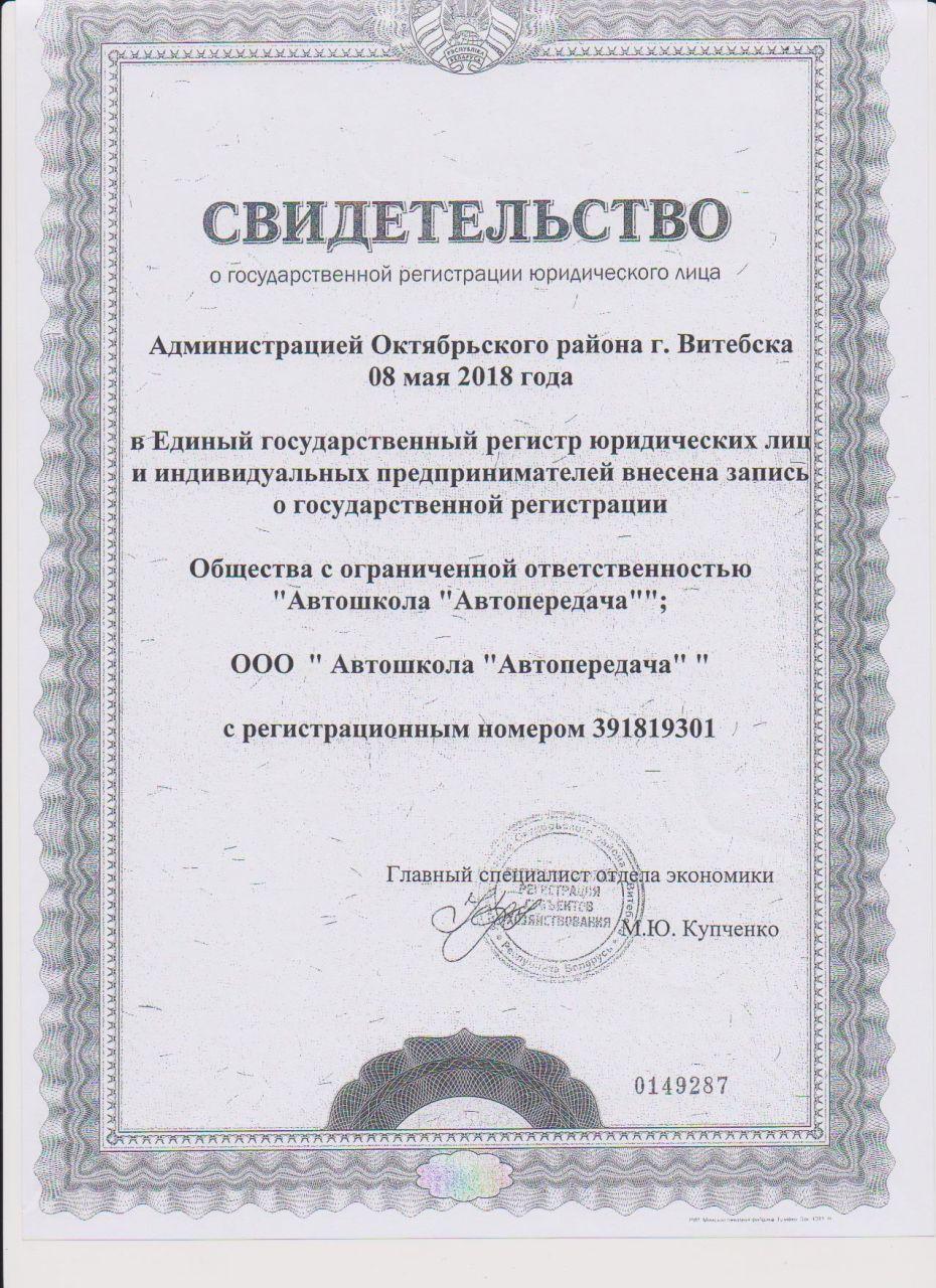 Регистрация ип в витебске октябрьский район тест для бухгалтера онлайн украина