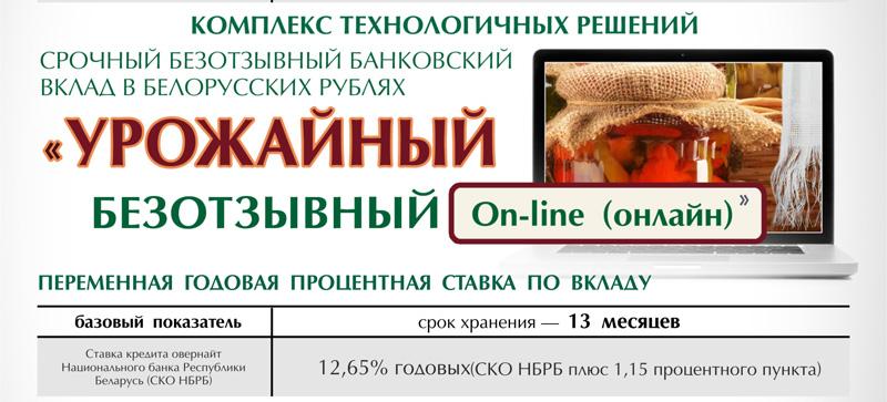 кредит в белорусских рублях беларусбанк втб рефинансирование кредитов сбербанка