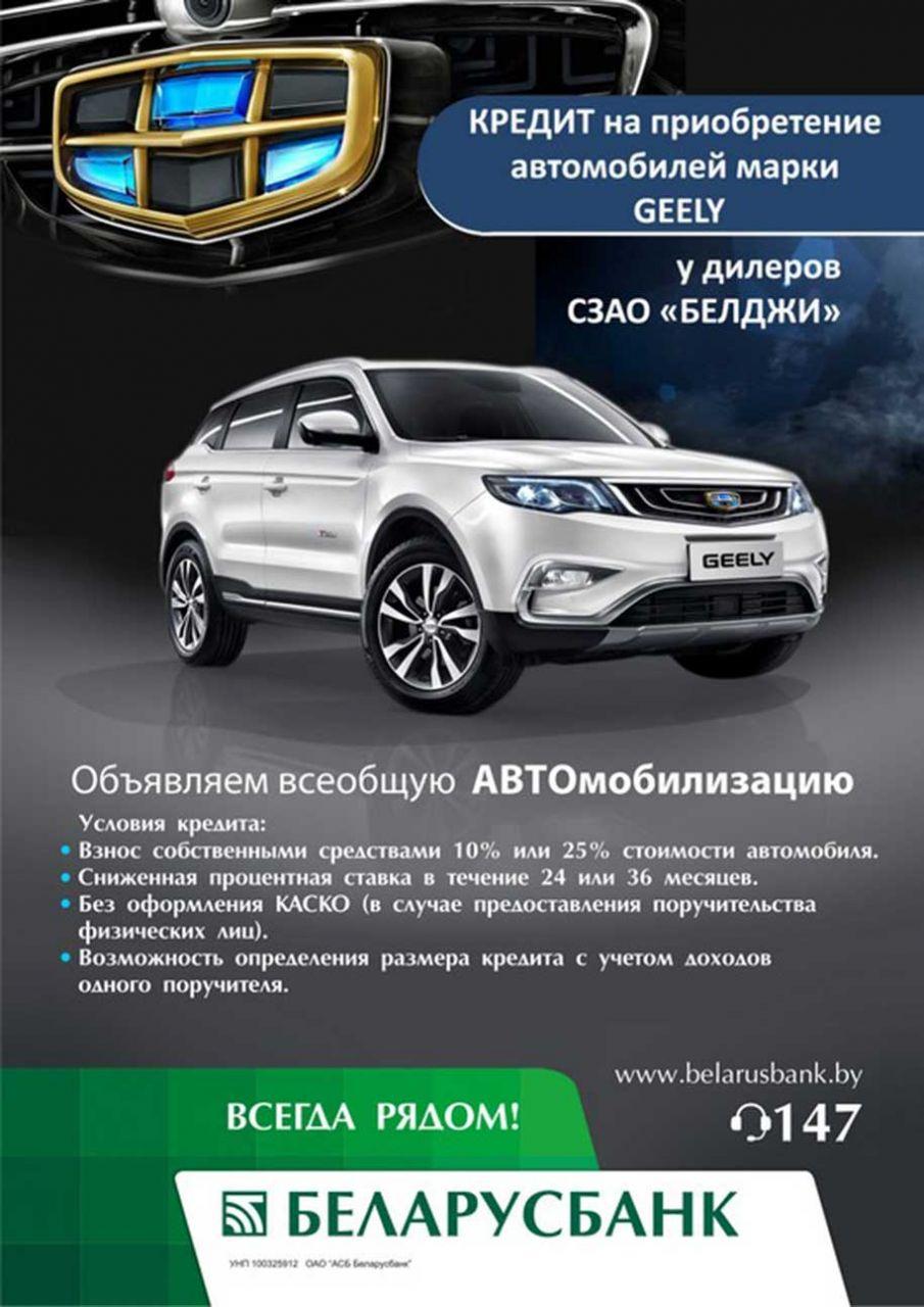 поручительство по кредиту беларусбанк заказать карту тинькофф онлайн кредитную карту 120 дней