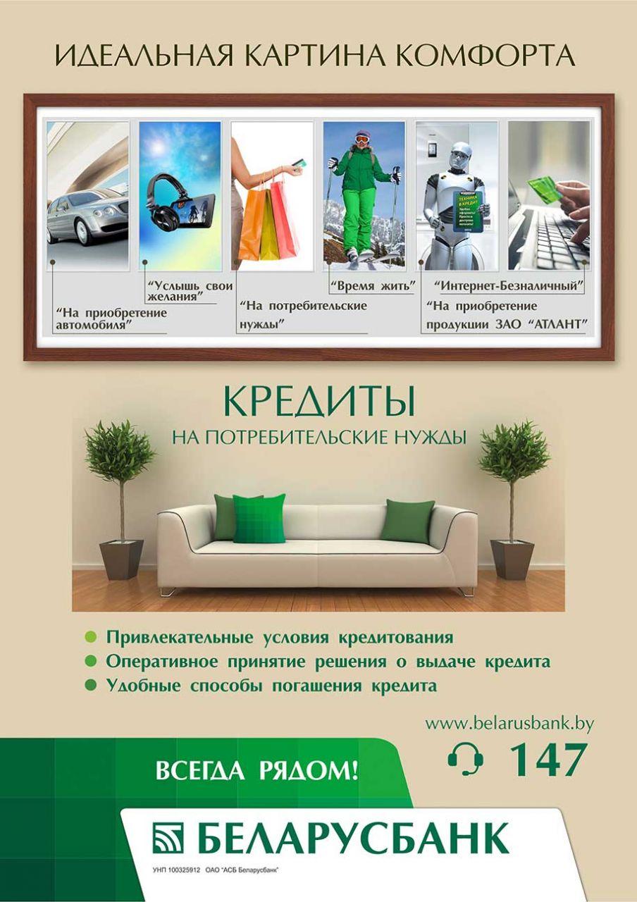 Потребительский кредит в беларусбанке