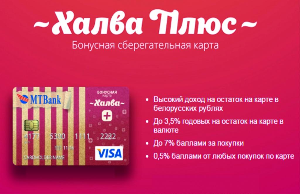 Пластиковая карта mastercard доставка Артём
