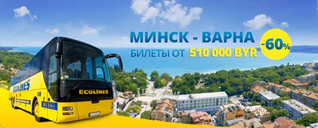 Купить билеты в болгарию варна