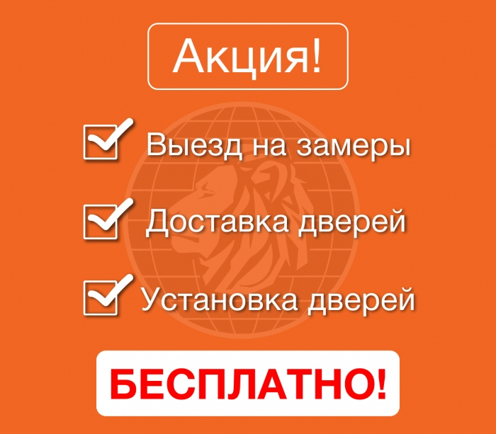 АКЦИЯ_без иконок