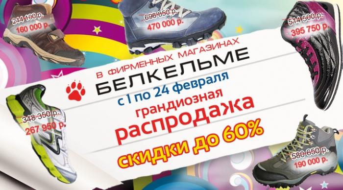 Находится саркофаг, рязанская фабрика обуви обувь детская СКИДКИ