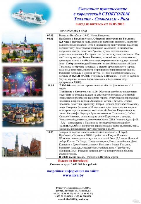 Tallin-Stokgolm май