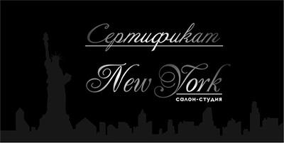 sertificat-new-york