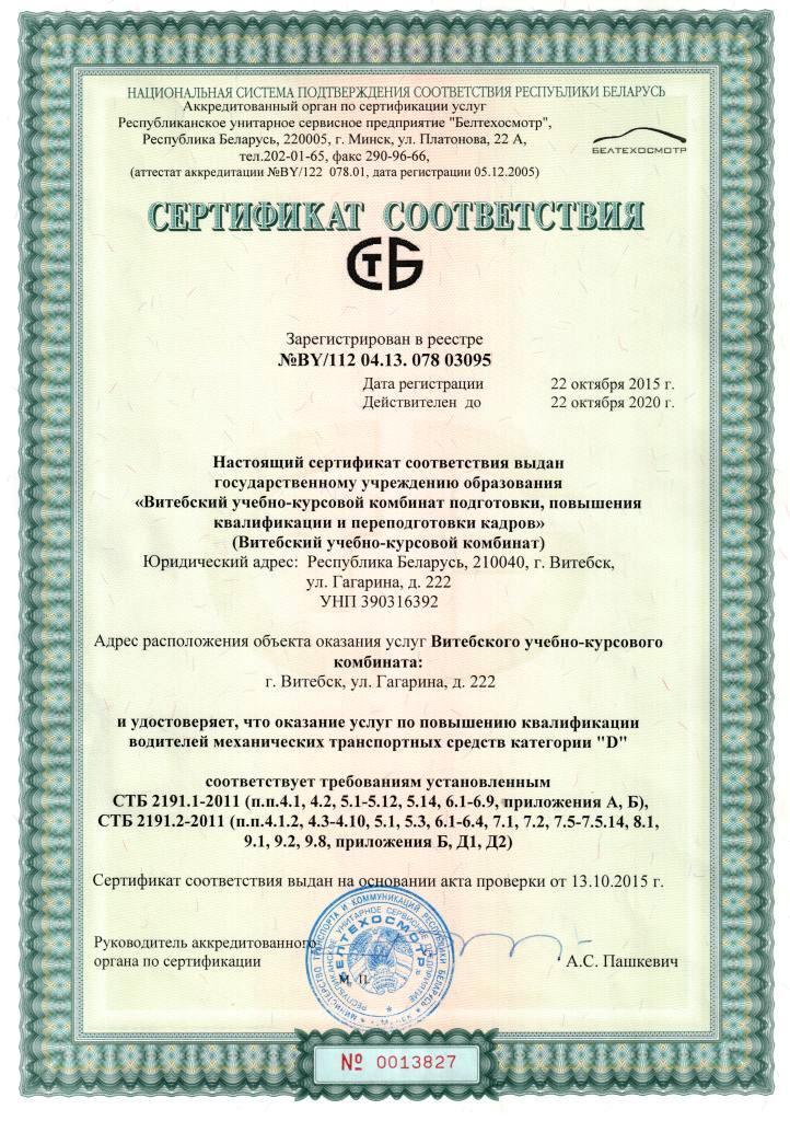 Витебский учебно курсовой комбинат с филиалом автошколы в Полоцке  сертификат повышения Д учебно курсовой комбинат