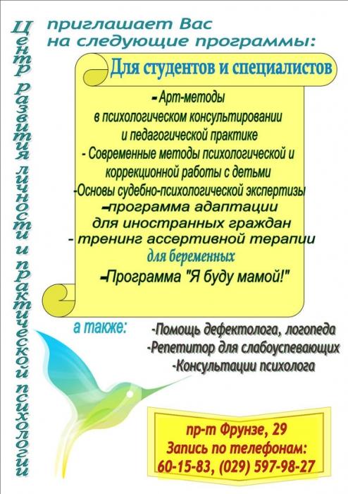 стоимость услуг психолога в витебске