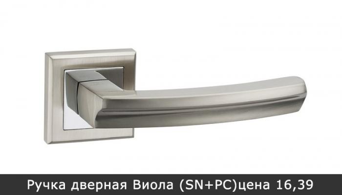 Ручка дверная Виола (SN+PC)цена 16,39