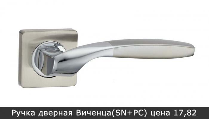 Ручка дверная Виченца(SN+PC) цена 17,82