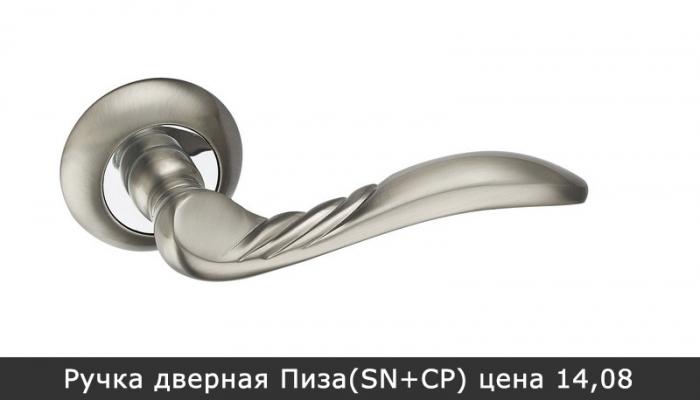 Ручка дверная Пиза(SN+CP) цена 14,08