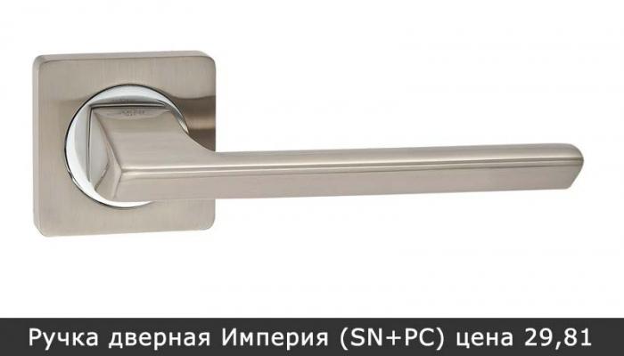 Ручка дверная Империя (SN+PC) цена 29,81