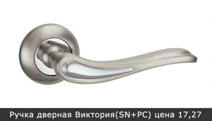 Ручка дверная Виктория(SN+PC) цена 17,27
