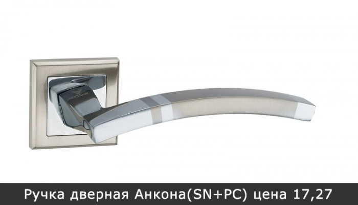 Ручка дверная Анкона(SN+PC) цена 17,27