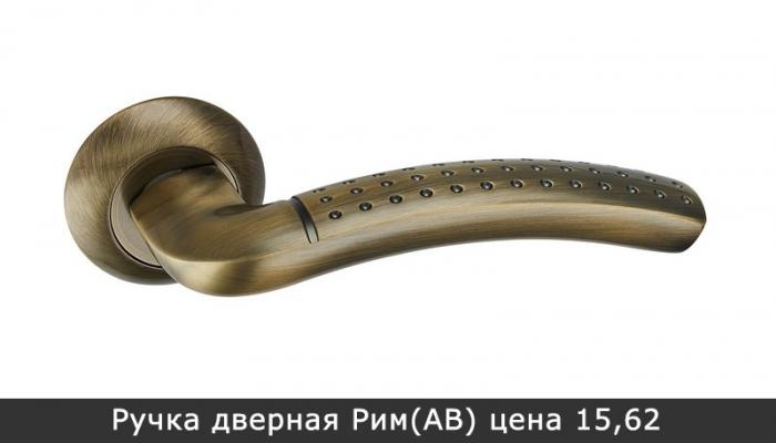 Ручка дверная Рим(АB) цена 15,62