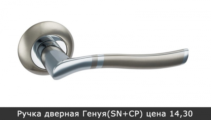 Ручка дверная Генуя(SN+CP) цена 14,30