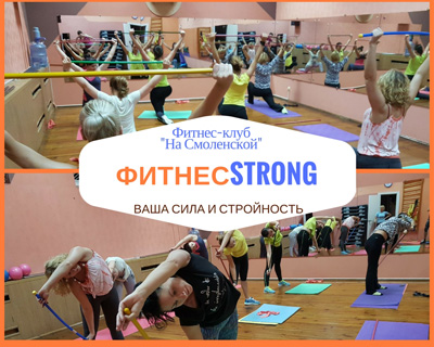 фитнесStrong