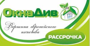 oknadiv-(1)