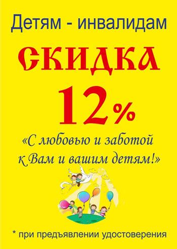 Скидка-инвалидам-РБ