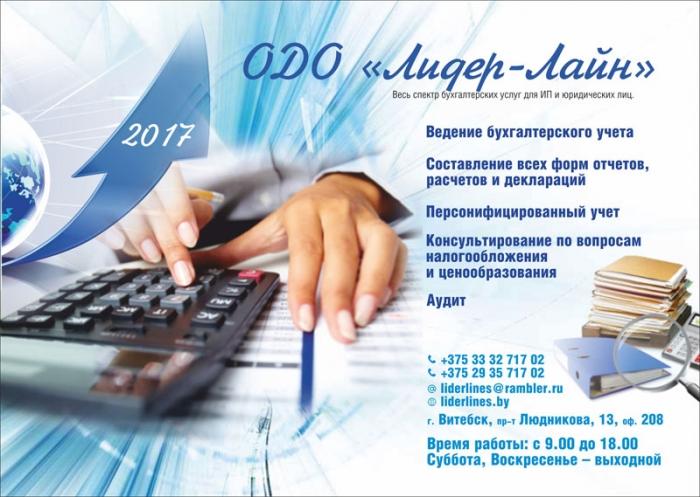 Бухгалтерские услуги витебск объявления работа саратов свежие вакансии от прямых работодателей заводской район