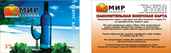 diskont-mir-turizsma3