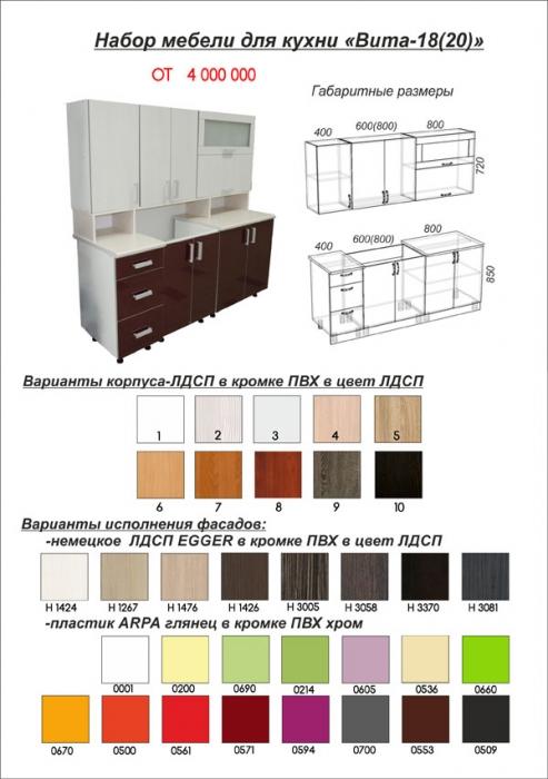 Кухня-6526