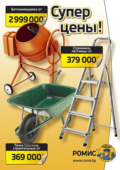 Строительные-цены-2