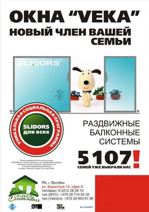 реклама-6