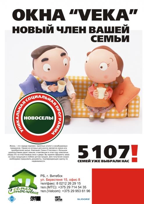реклама-4
